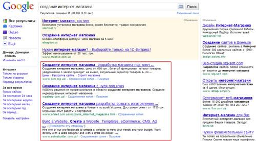 Внутренняя и внешняя интернет-реклама как рекламировать фарму в google